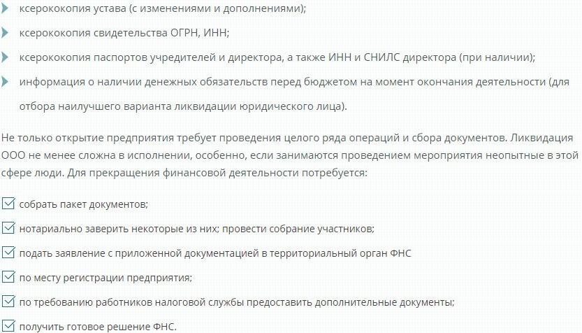 Перечень документов для лкивидации
