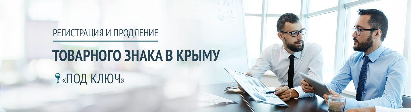 Регистрация и продление товарного знака в Крыму