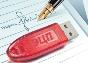 Квалифицированная электронная цифровая подпись — ЦДП