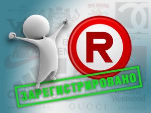 Регистрация торговой марки — Центр для предпринимателей