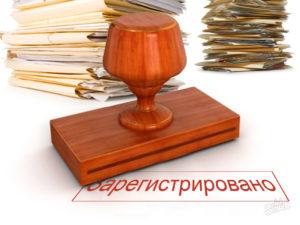Регистрация товарного знака — Центр для предпринимателей