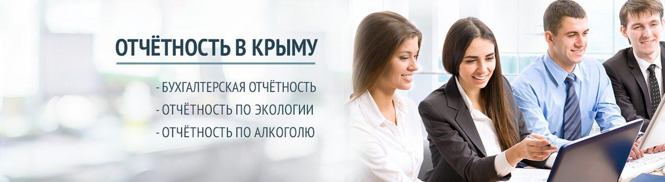 Бухгалтерская отчетность в Симферополе