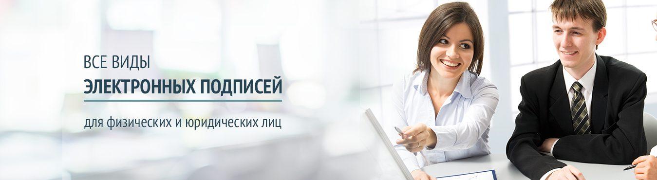 Электронные подписи для юридических и физических лиц в Крыму
