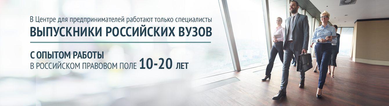 Центр предпринимателей в Крыму